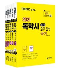 iMBC캠퍼스 독학사 1단계 2주 완성 세트. 3(2021)