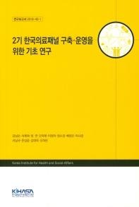 2기 한국의료패널 구축 운영을 위한 기초 연구