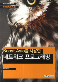 Bost.Asio를 사용한 네트워크 프로그래밍