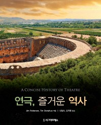 연극, 즐거운 역사