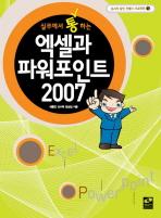 실무에서 통하는 액셀과 파워포인트 2007