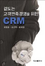 겉도는 고객만족경영을 위한 CRM