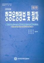 항공운항정보 및 절차(2009)