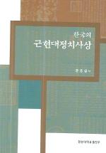 한국의 근현대정치사상