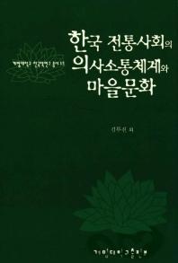 한국 전통사회의 의사소통체계와 마을문화