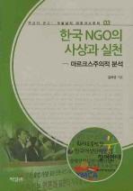 한국 NGO의 사상과 실천