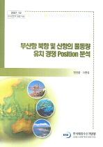 부산항 북항 및 신항의 물동량 유치 경쟁 POSITION 분석