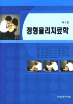 정형물리치료학(제3판)