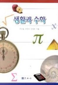 생활과 수학