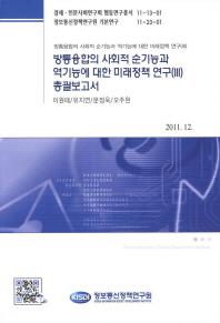 방통융합의 사회적 순기능과 역기능에 대한 미래정책 연구. 3 총괄보고서(2011. 12)