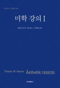 미학 강의. 1