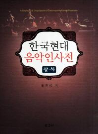 한국현대 음악인사전 세트