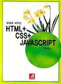 예제로 배우는 HTML+CSS+JAVASCRIPT