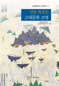 신안 흑산도 고대문화 조명