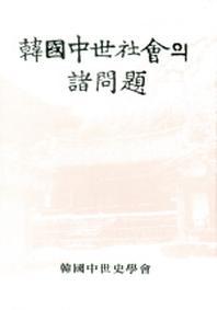 한국중세사회의 제문제