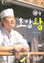 리틀 초밥왕