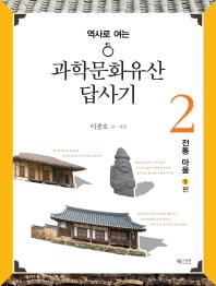 역사로 여는 과학문화유산답사기. 2: 전통 마을 편