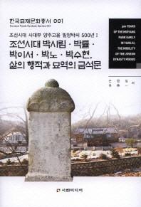 조선시대 박시림 박률 박이석 박노 박수현 삶의 행적과 묘역의 금석문