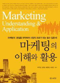 마케팅의 이해와 활용