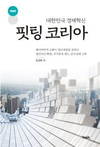 핏팅 코리아: 대한민국 경제혁신