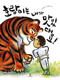 호랑이는 내가 맛있대요!