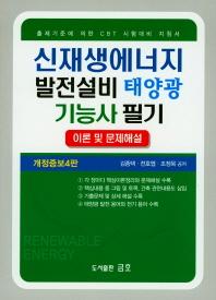 신재생에너지 발전설비 태양광 기능사 필기(2018)