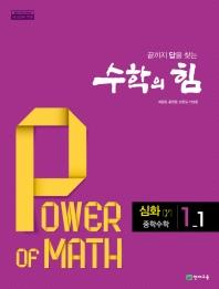 수학의 힘 중학 수학 중1-1 심화(감마)(2021)