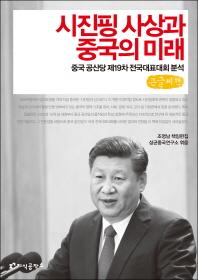 시진핑 사상과 중국의 미래(큰글씨책)