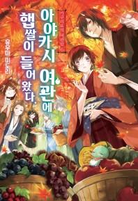 카쿠리요의 여관밥. 6