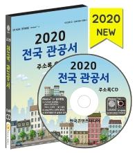전국 관공서 주소록(2020)(CD)