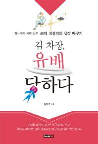 김 차장 유배 당하다