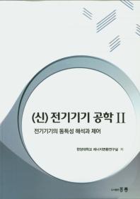 신 전기기기 공학. 2