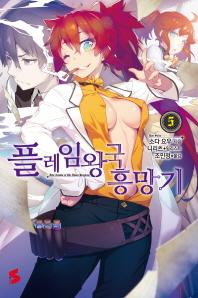 플레임 왕국 흥망기. 5