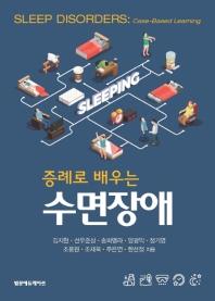 증례로 배우는 수면장애