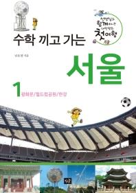 수학 끼고 가는 서울. 1: 광화문/월드컵공원/한강