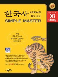 Xi-story(자이스토리) 한국사능력검정시험 Simple Master 고급 491제(2018)