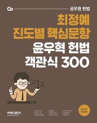 윤우혁 헌법 객관식 300(2021)