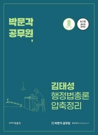 2022 김태성 행정법총론 압축정리
