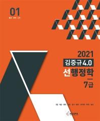김중규 4.0 선행정학 7급(2021)