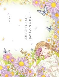 꽃과 소녀 컬러링북. 2: 마음을 담은 꽃말들