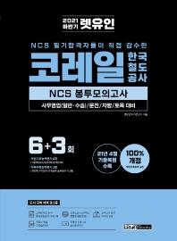 2021 하반기 렛유인 NCS 필기합격자들이 직접 감수한 코레일 한국철도공사 NCS 봉투모의고사