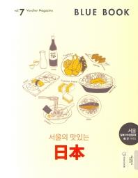 블루 북(Blue Book) Vol. 7: 서울의 맛있는 일본