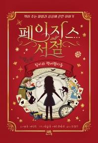 책이 주는 마법과 상상에 관한 이야기 페이지스 서점