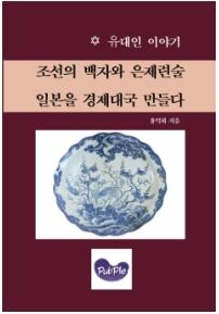 조선의 백자와 은제련술 일본을 경제대국 만들다