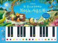 두 손으로 연주하는 피아노 사운드북