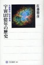 宇宙137億年の歷史 佐藤勝彦最終講義