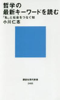哲學の最新キ-ワ-ドを讀む 「私」と社會をつなぐ知