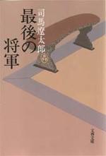 最後の將軍 德川慶喜 新裝版