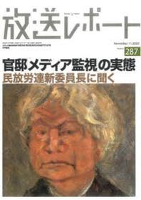 放送レポ-ト NUMBER287(2020-11)