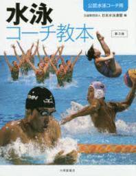 水泳コ-チ敎本 公認水泳コ-チ用
